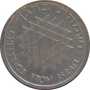 1976 Greetings From Israel Medal