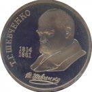 USSR 1989 1 Ruble Proof