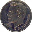 USSR 1991 1 Ruble Proof