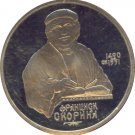USSR 1990 1 Ruble Proof