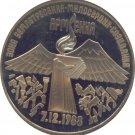 USSR 1989 3 Ruble Proof