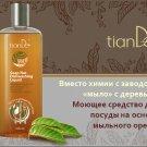 NEW Soap Nut Dishwashing Liquid Health on a platter! tianDe 144303 тианДе