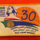 Celebrating 100 Years of Arab Scouting 30th Arab Scout Jamboree Official Badge