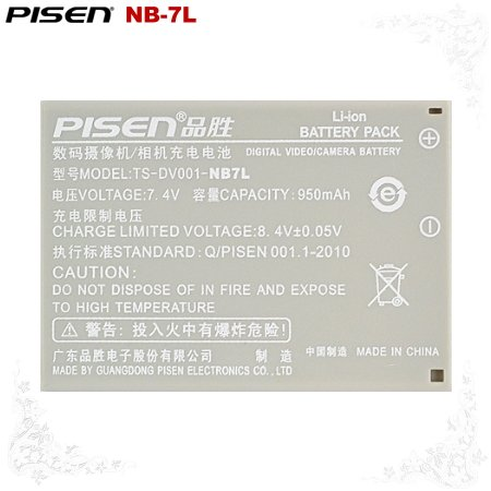 Pisen Canon NB-7L NB7L Canon CB-2LZ Camera Battery Free Shipping