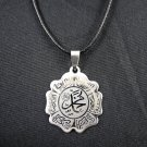 Silver stainless steel allah quran islam pendant & necklace ! PU Leather Chain