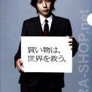 ARASHI - Clearfile - Ninomiya Kazunari JCB Clearfile