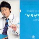 ARASHI - Clearfile - Waku Waku Gakkou 2012 - Ohno Satoshi