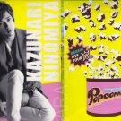 ARASHI - Clearfile - Popcorn Tour 2012-13 - Ninomiya Kazunari
