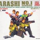 ARASHI - CD - 1st Album ARASHI NO. 1 ICHIGOU (1st Press LE)