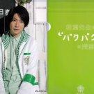 ARASHI - Clearfile - Waku Waku Gakkou 2013 - Aiba Masaki