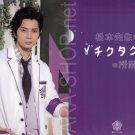 ARASHI - Clearfile - Waku Waku Gakkou 2013 - Matsumoto Jun