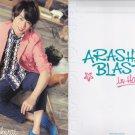 ARASHI - Clearfile - Arashi BLAST in HAWAII 15th Anniversary - Sakurai Sho