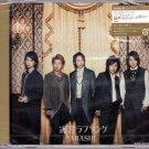 ARASHI - CD+DVD - Single - Meikyuu Love Song (1st Press LE Japan Ver.)