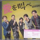 ARASHI - CD+DVD - Single - Ai wo Sakebe (1st Press LE Japan Ver.)