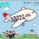 ARASHI - CD+DVD - Album - Boku no Miteiru no Fukei (Special JAL Collab Ed.)