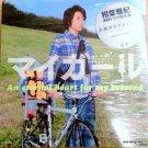 ARASHI - Aiba Masaki - My Girl Photobook