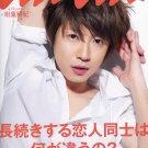 MAGAZINE - Arashi - Aiba Masaki - anan - 2012.03.28