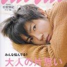 MAGAZINE - Arashi - Aiba Masaki - anan - 2013.01.23