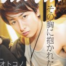 MAGAZINE - Arashi - Ohno Satoshi - anan - 2012.06.20