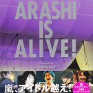 PHOTOBOOK - ARASHI - ARASHI IS ALIVE! (no CD)