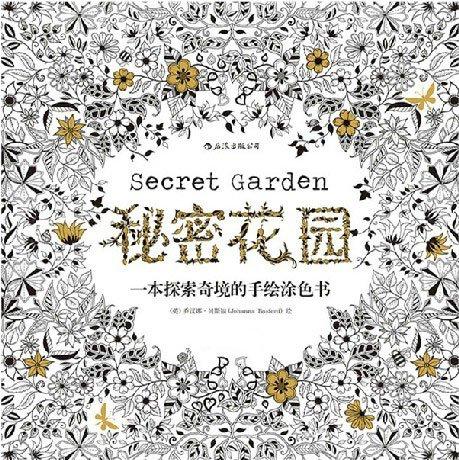 Secret Garden An Inky Treasure Hunt and Coloring Book Digital Copy