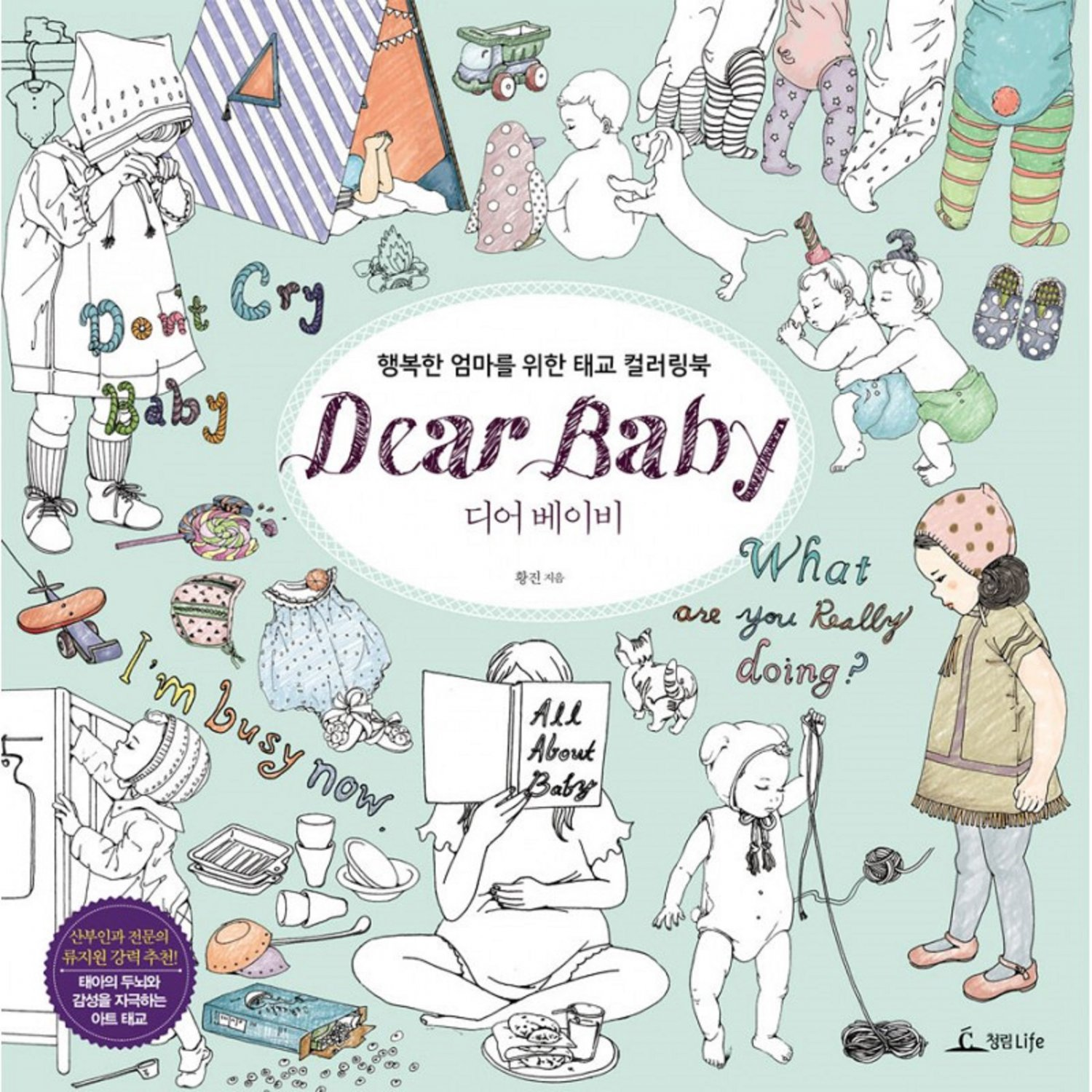 *RARE* Dear Baby Adult Kid Children Colouring Coloring Book Digital Copy