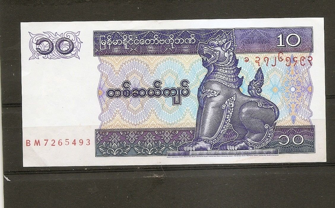 MYANMAR BURMA 10 Kyat Note Uncirculated