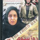 The THIRD DAY- Farsi Persian Film VCD New