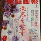 KATEIGAHO - Japanese Lifestyle and Design Magazine - JAPANESE ED. - SEPT 2017