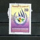TUNISIA UN Intl Declaration on Human Rights 2005 Scott 1381 SG 1613 Used