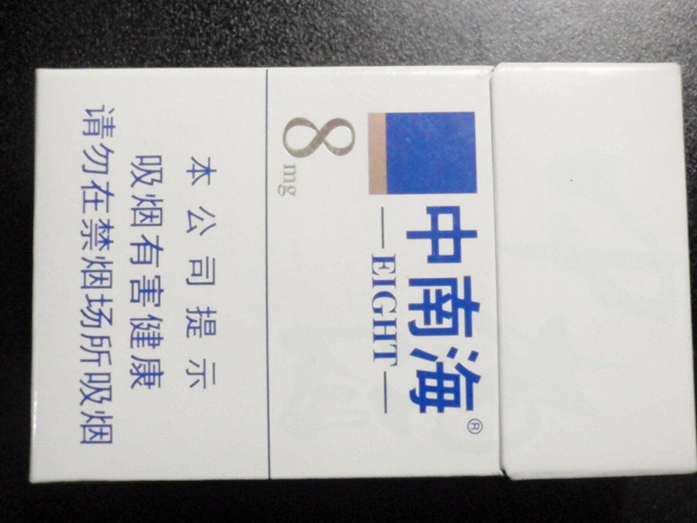 EMPTY Cigarette Box Collectible CHINA - ZHONGNANHAI Eight - EMPTY