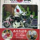 Namenna yo: Matakichi no kattobi arubamu (Japanese Edition) JAPAN - CATS