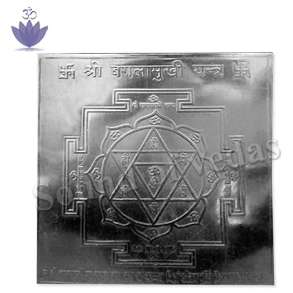 Shree Baglamukhi yantra - Silver - 2 inches