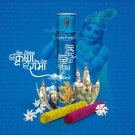 Hare Krishna Hare Rama Incense  Online Store in USA/UK/Europe