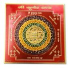 Shree Kuber Yantra 6 inches in Golden Paper Buy Online in USA/UK/Europe