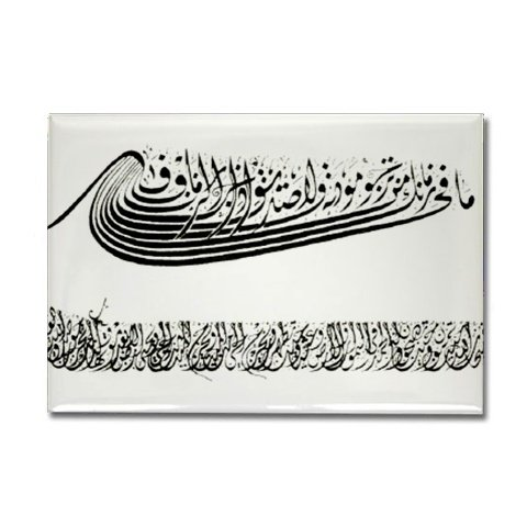 Islam / Muslim Boat Rectangle Magnet