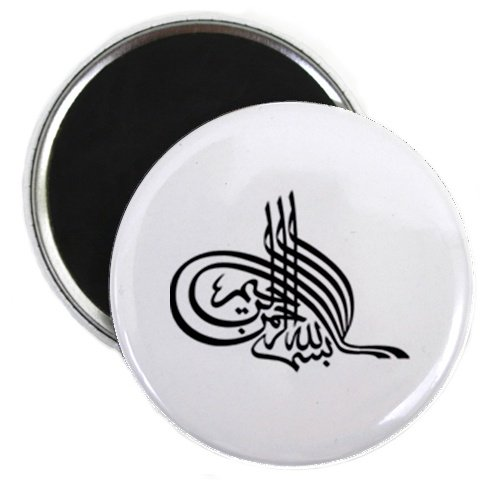 Islam / Muslim Bism Allah Magnet