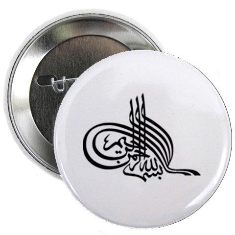 Islam / Muslim Bism Allah Button