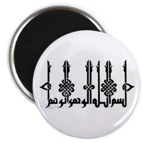 Islam / Muslim Salam Magnet