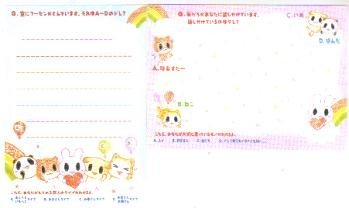 Japan Cru-x Rabbit Panda with Rainbow Memos
