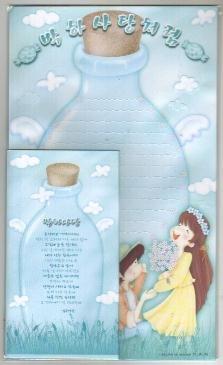 Korea Bottle Friendship Lettersets Pack KAWAII
