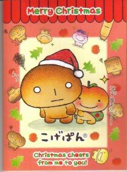 Japan San-x Kogepan X'mas Card w/ Envelope