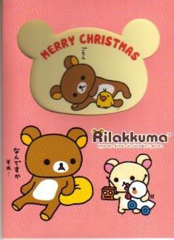 Japan San-x Rilakkuma X'mas Card w/ Envelope #2