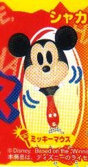 JAPAN Mickey Mouse Sand Toy Chain (have sound!) KAWAII