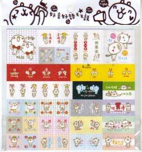 Taiwan White Bears Sparkly Sticker KAWAII