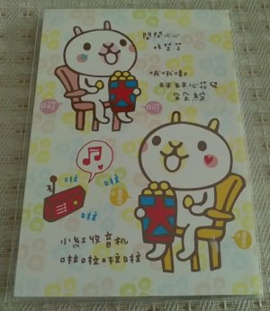 Taiwan Bear Eating Notepad (large memo pad)
