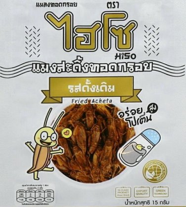 HISO SNACK Original Fried Acheta THAI FOOD # 15g