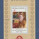 Bulgaria Postage Stamp Souvenir Sheet, Nenko Balkanski Portrait