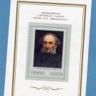 Souvenir Sheet USSR Russian Postage Stamp, Art, Portrait, Painting