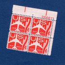 Jet Airliner Airplane Silhouette, 7c Air Mail Postage Stamp, MNH, Carmine